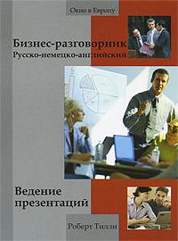 Русско-немецко-английский бизнес-разговорник. Ведение презентаций, Роберт Тилли