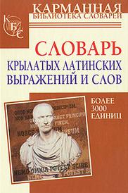 Словарь крылатых латинских выражений и слов, В. В. Шендецов