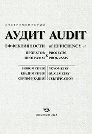 Аудит эффективности проектов и программ. Новометрия, квалиметрия и сертификация,