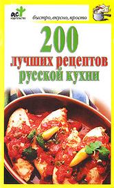 200 лучших рецептов русской кухни,