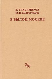 В былой Москве..., В. Владимиров