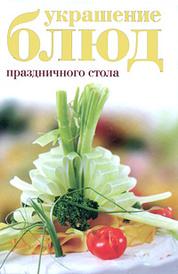 Украшение блюд праздничного стола, Е. А. Бойко