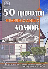 50 проектов индивидуальных домов с расчетом количества и стоимости материалов и работ, И. И. Молотов, С. Ю. Самодуров, О. К. Костко