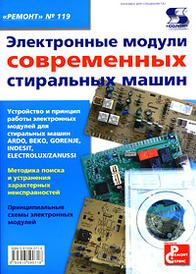 Электронные модули современных стиральных машин,