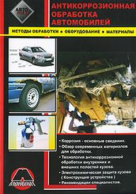 Антикоррозионная обработка автомобилей. Методы обработки. Оборудование. Материалы, Р. А. Луганский