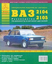 Автомобили ВАЗ 2104, 2105 и их модификации. Руководство по ремонту и каталог деталей,