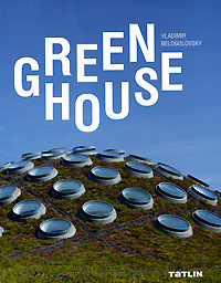 Green House, Владимир Белоголовский
