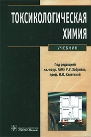 Токсикологическая химия (+ CD-ROM), Под редакцией Р. У. Хабриева, Н. И. Калетиной