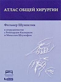 Атлас общей хирургии, Фолькер Шумпелик, Рейнхард Карперк, Михаэль Штумпф