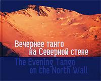 Вечернее танго на Северной стене. Фотоальбом / The Evening Tango on the North Wall, А. Соловьев,И. Кукуева