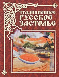 Традиционное русское застолье, Е. А. Бойко