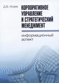 Корпоративное управление и стратегический менеджмент. Информационный аспект, Д. В. Исаев