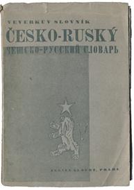 Карманный словарь чешско-русский,