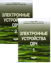 Электронные устройства СВЧ (комплект из 2 книг),