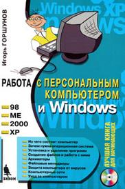 Работа с персональным компьютером и Windows (+ CD-ROM), Игорь Горшунов