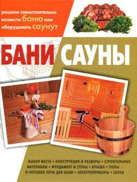 Бани. Сауны, К. В. Балашов