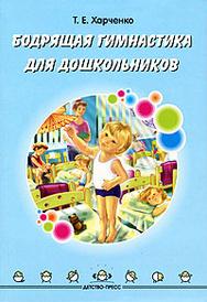 Бодрящая гимнастика для дошкольников, Т. Е. Харченко