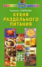 Кухня раздельного питания, Надежда Семенова