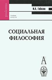 Социальная философия, И. А. Гобозов