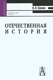 Отечественная история, В. П. Семин
