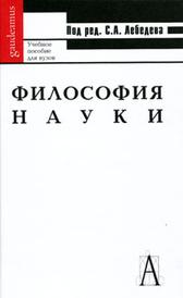 Философия науки, Под редакцией С. А. Лебедева