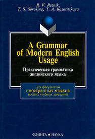 A Grammar of Modern English Usage / Практическая грамматика английского языка, Р. В. Резник, Т. С. Сорокина, Т. А. Казарицкая