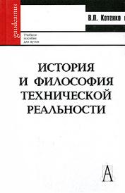 История и философия технической реальности, В. П. Котенко