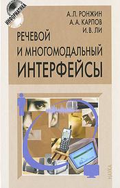 Речевой и многомодальный интерфейсы, А. Л. Ронжин, А. А. Карпов, И. В. Ли