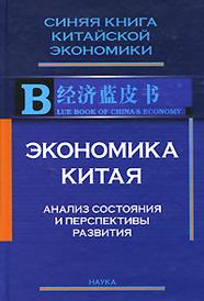 Экономика Китая. Анализ состояния и перспективы развития,