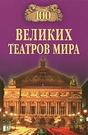 100 великих театров мира, К. А. Смолина