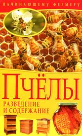 Пчелы. Разведение и содержание,