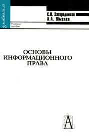 Основы информационного права, С. Н. Загородников, А. А. Шмелев