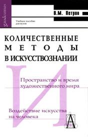 Количественные методы в искусствознании, В. М. Петров
