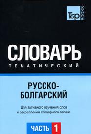 Русско-болгарский тематический словарь. Часть 1,
