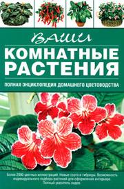 Ваши комнатные растения, Г. Р. Попова
