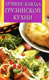 Лучшие блюда грузинской кухни,
