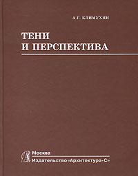 Тени и перспектива, А. Г. Климухин