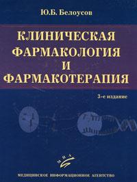Клиническая фармакология и фармакотерапия, Ю. Б. Белоусов