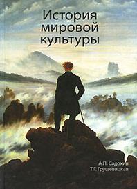 История мировой культуры, А. П. Садохин, Т. Г. Грушевицкая