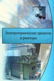 Электротермические процессы и реакторы,