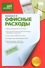 Офисные расходы, Селезнева А.В.