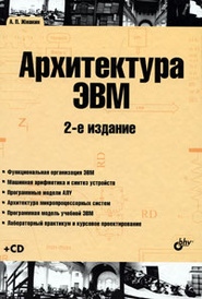 Архитектура ЭВМ (+ CD-ROM), А. П. Жмакин