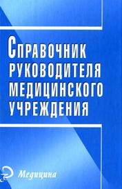 Справочник руководителя медицинского учреждения,