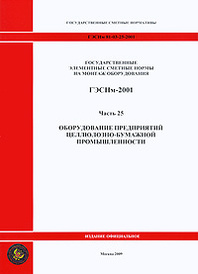 Государственные элементные сметные нормы на монтаж оборудования. ГЭСНм-2001. Часть 25. Оборудование предприятий целлюлозно-бумажной промышленности,