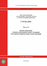 Государственные элементные сметные нормы на монтаж оборудования. ГЭСНм-2001. Часть 22. Оборудование ГЭС и гидротехнических сооружений,