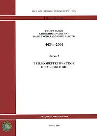 Федеральные единичные расценки на пусконаладочные работы. ФЕРп-2001. Часть 7. Теплоэнергетическое оборудование,