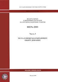 Федеральные единичные расценки на пусконаладочные работы. ФЕРп-2001. Часть 5. Металлообрабатывающее оборудование,