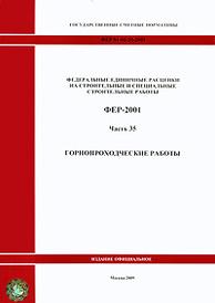 Федеральные единичные расценки на строительные и специальные строительные работы. ФЕР-2001. Часть 35. Горнопроходческие работы,