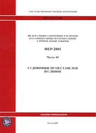 Федеральные единичные расценки на строительные и специальные строительные работы. ФЕР-2001. Часть 43. Судовозные пути стапелей и слипов,