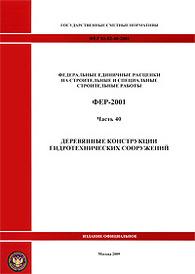 Федеральные единичные расценки на строительные и специальные строительные работы. ФЕР-2001. Часть 40. Деревянные конструкции гидротехнических сооружений,